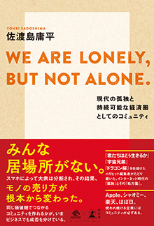WE ARE LONELY, BUT NOT ALONE. 〜現代の孤独と持続可能な経済圏としてのコミュニティ〜