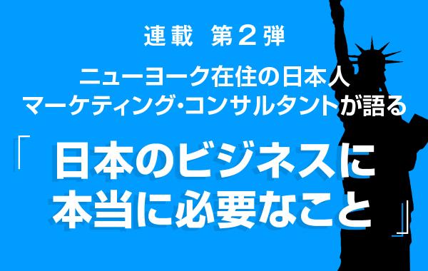 連載 第2弾 NY在住の日本人マーケティング・コンサルタントが教える、ニューヨークの多様性から知る、日本のビジネスに本当に必要なこと(仮)