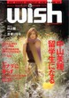 wish VoL.4 WINTER~SRING 2001