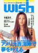 wish VoL.5 SRING~SUMMER 2001