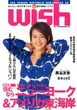 wish VoL.6 SUMMER~AUTUMN  2001