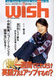 wish VOL.11 AUTUMN~WINTER 2002
