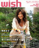 wish VOL.22SPRING~SUMMER2005