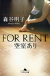 FOR RENT ー空室ありー