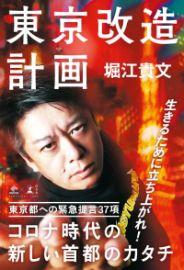 東京改造計画/堀江貴文