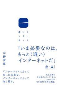遅いインターネット/宇野常寛