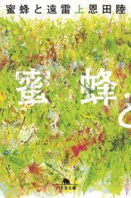 蜜蜂と遠雷(上)/恩田陸