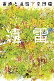 蜜蜂と遠雷(下)/恩田陸