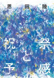 祝祭と予感/恩田陸