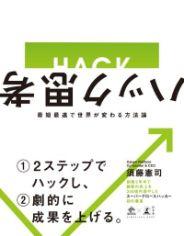 ハック思考/須藤憲司