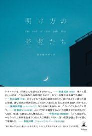明け方の若者たち/カツセマサヒコ