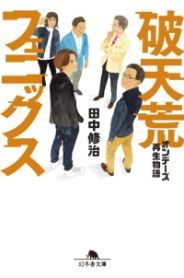 破天荒フェニックス/田中修治