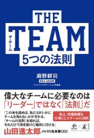 THE TEAM(ザ・チーム)/麻野耕司