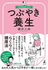 つぶやき養生/櫻井大典
