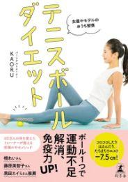 女優やモデルのおうち習慣 テニスボールダイエット/KAORU
