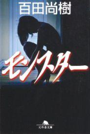 モンスター/百田尚樹
