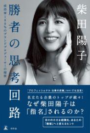 勝者の思考回路/柴田陽子