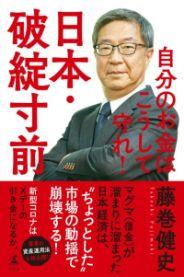 日本・破綻寸前/藤巻健史