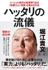ハッタリの流儀/堀江貴文