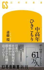 中高年ひきこもり/斎藤環