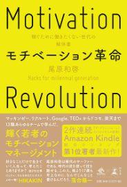モチベーション革命/尾原和啓
