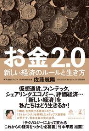 お金2.0/佐藤航陽