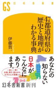 47都道府県の歴史と地理がわかる事典/伊藤賀一