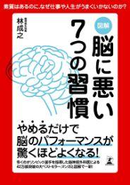 図解 脳に悪い7つの習慣/林成之