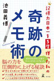 記憶力日本一を5度獲った私の奇跡のメモ術/池田義博