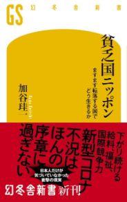 貧乏国ニッポン/加谷珪一