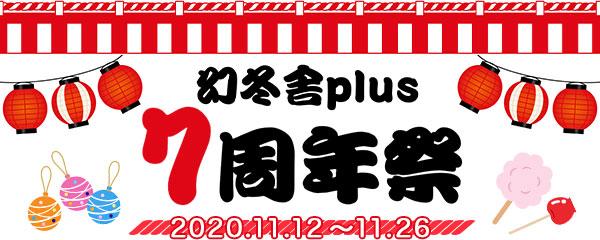 幻冬舎plus 7周年祭 2020年11月12日~26日