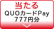 当たる QUOカードPay 777円分